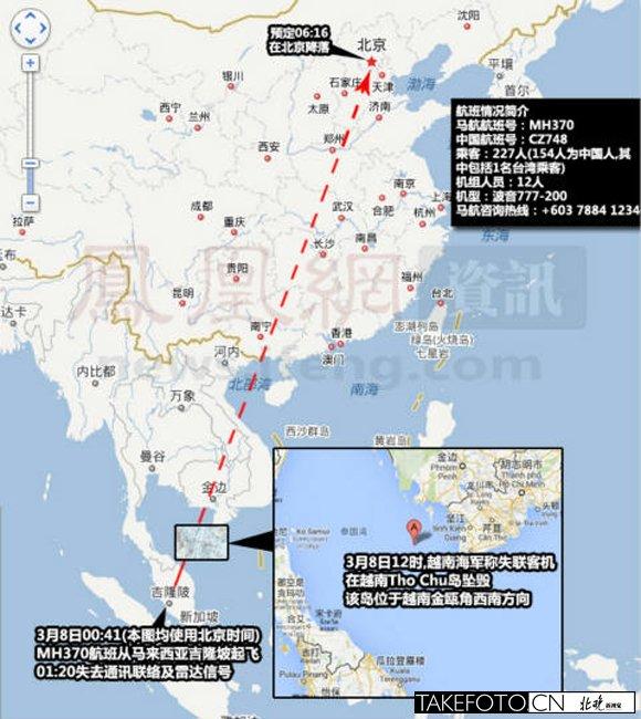 越南:马航失联飞机可能在马越重叠海域坠落