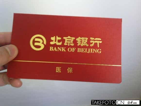 北京银行医保存折,医保费用发放以来,一直都可以由缴费人员自由支取.