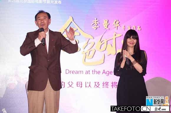 """老纪录片 金色时光 亮相北京电影 求,才会越活越年轻.""""电影的主人"""