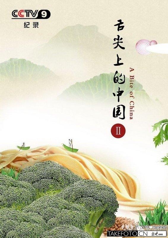 舌尖上的中国2 海报设计 下