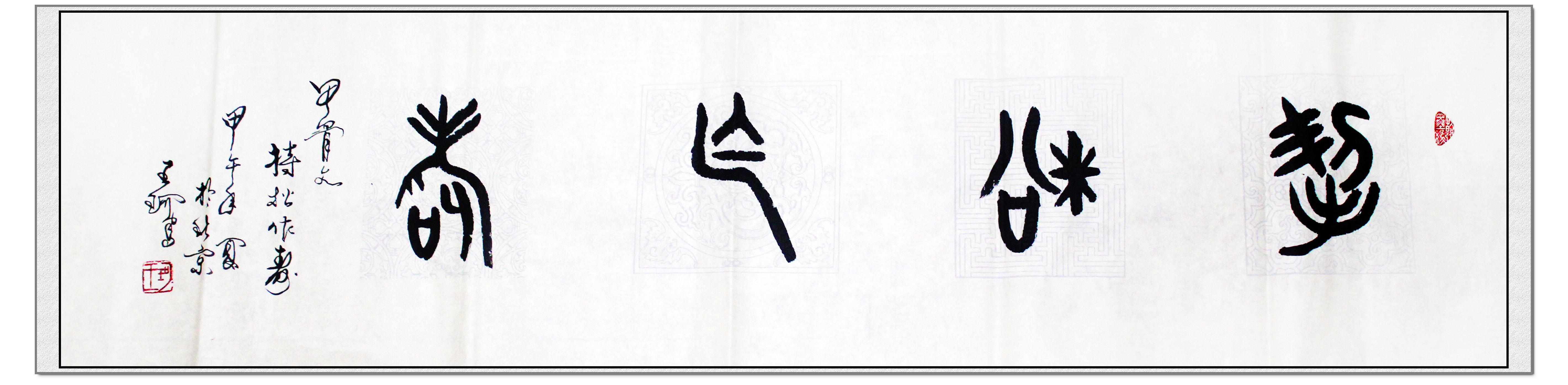 中华书画家联合会副主席图片