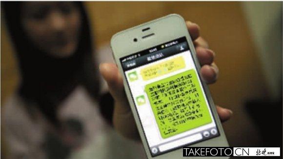 男子微信加20余名陌生美女玩暧昧游戏