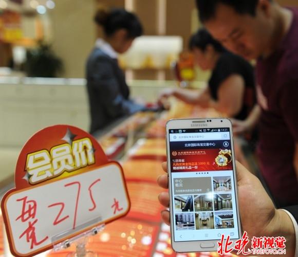 北京网信办整治APP市场四大乱象 翻墙等现象被点名