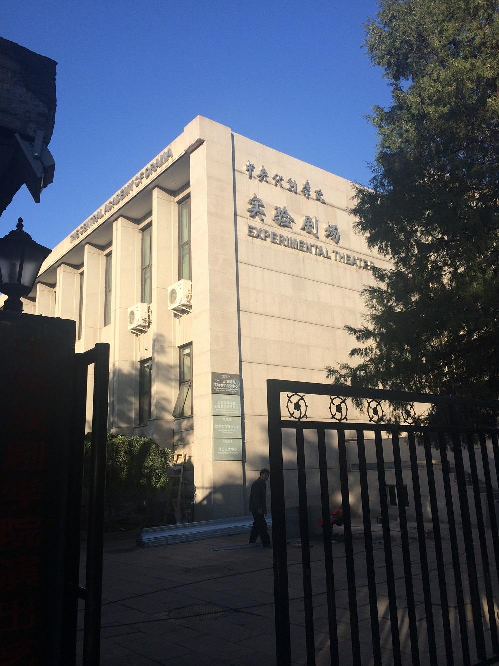 北京南锣鼓巷中戏附近最便宜的酒店宾馆公寓钟点房