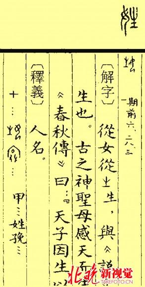 倪方六讲古代姓氏:赵钱孙李地位最尊图片
