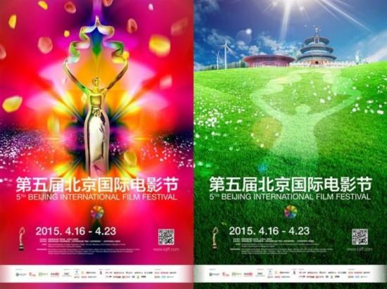 第五届北京国际电影节即将开幕 300多部佳作展映图片
