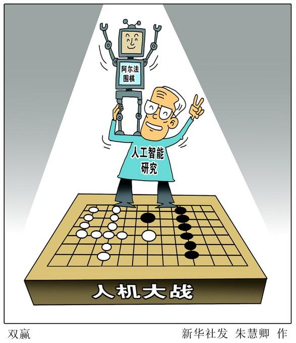 Master阿尔法狗收割顶级棋手 切记提紧人工智能背后那根线