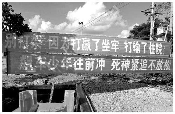 海南劝架标语走红 挂出这条标语春节期间一起打架斗殴事件也没发