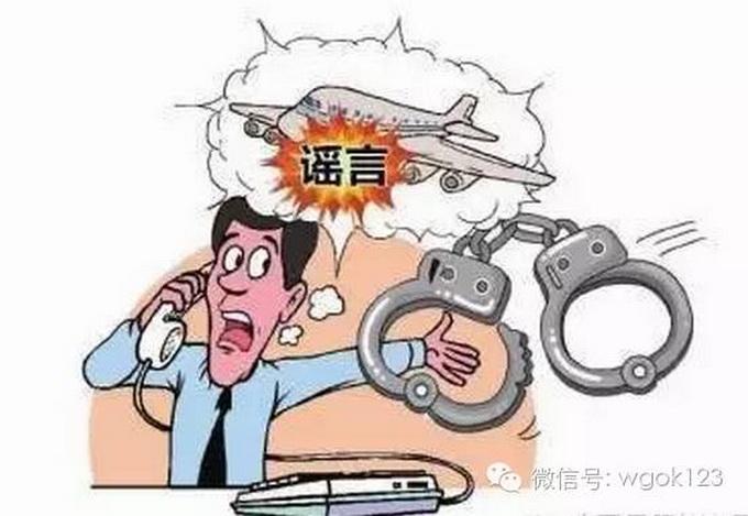 谎称飞机炸弹被拘